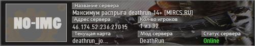Сервер Максимум распрыга 14+ [NIGHT FREE VIP]