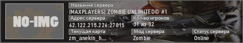 Сервер [MAXPLAYERS] ZOMBIE UNLIMITED© #1