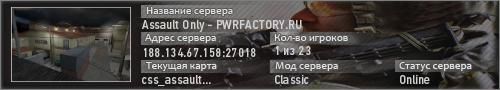 Assault Only  - PWRFACTORY.RU