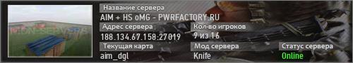 AIM + HS oMG  - PWRFACTORY.RU