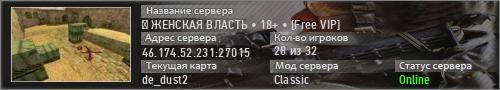 Сервер ЖЕНСКАЯ ВЛАСТЬ 18+