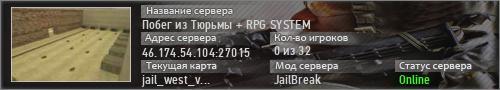 [FRALLION.RU] Побег из Тюрьмы + RPG SYSTEM