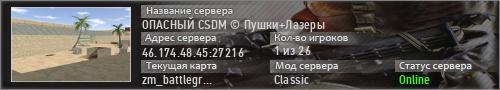 Сервер ОПАСНЫЙ CSDM © Пушки+Лазеры