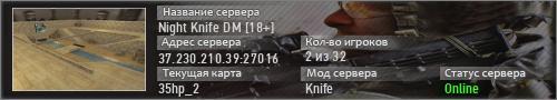 Night Knife DM [18+]