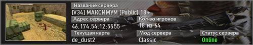Сервер [V34] МАКСИМУМ [Public] 18+