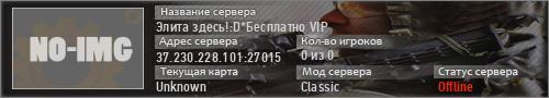 Сервер Элита здесь!:D*Бесплатно VIP