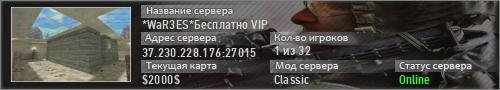 *WaR3ES*Бесплатно VIP