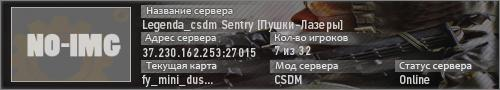 Legenda-CSDM.ru Sentry [Пушки-Лазеры]