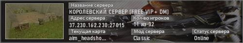 Сервер КОРОЛЕВСКИЙ СЕРВЕР [NiGHT FREE VIP + DM]