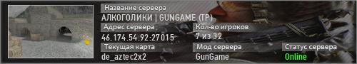 Сервер АЛКОГОЛИКИ | GUNGAME (TP)