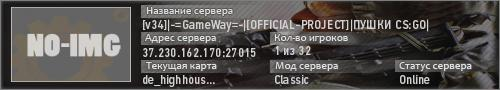 [v34](-=GameWay=-)[OFFICIAL][PROJECT]