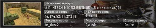 Сервер [#1] INTECH MIX [CLIENTMOD]