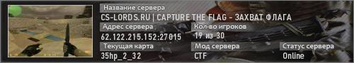 CS-LORDS.RU | CAPTURE THE FLAG - ЗАХВАТ ФЛАГА