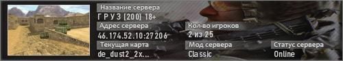 Г Р У З [200] 18+
