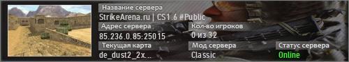 StrikeArena.ru | CS1.6 #Classic