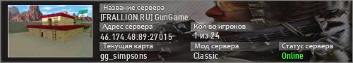 Сервер [FRALLION.RU] GunGame