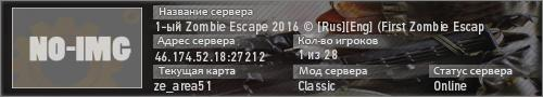 1-ый Zombie Escape 2016 © [Rus][Eng] (First Zombie Escap