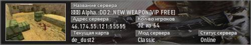 Сервер ◕‿◕ Alpha.:DD2:.
