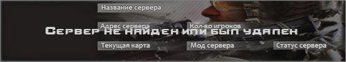 Сервер © Мозги рунета # TOP GunGame