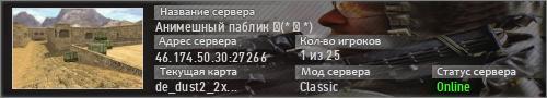 Сервер Анимешный паблик ヾ(*'▽'*)
