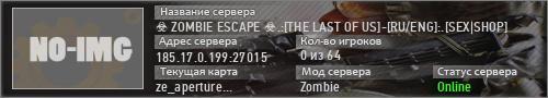 Сервер ☣ ZOMBIE ESCAPE ☣ 24/7 |THE LAST OF US| RU|EN