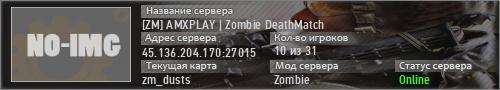 [ZM] AMXPLAY | Zombie DeathMatch
