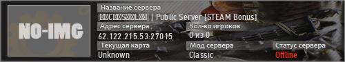 |͇̿C͇̿S͇̿L͇̿| | Public Serv + Skill