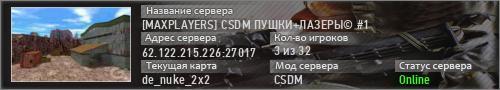 [MAXPLAYERS] CSDM ПУШКИ+ЛАЗЕРЫ© #1