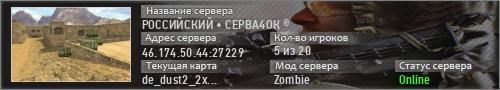ЗоМби Серва4ок © [2012-2019]