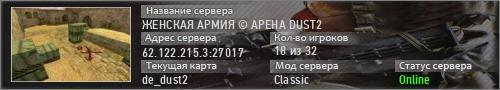 ЖЕНСКАЯ АРМИЯ © АРЕНА DUST2