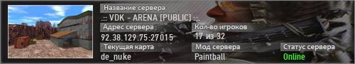 .:: VDK - ARENA [PUBLIC] ::.