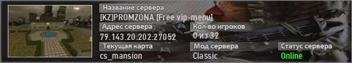 [KZ]PROMZONA [Free vip-menu]