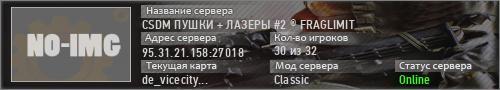 CSDM ПУШКИ + ЛАЗЕРЫ #2 ® FRAGLIMIT