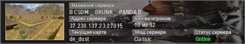 CSDM    ПУШКИ+ЛАЗЕРЫ    ПЬЯНАЯ ПАНДА