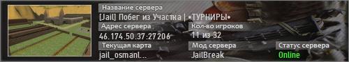Побег из Участка | •JailBreak• +14