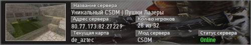 Уникальный CSDM | Пушки Лазеры
