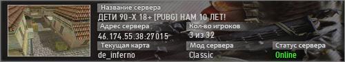 ДЕТИ 90-X 18+ [PUBG] НАМ 10 ЛЕТ!
