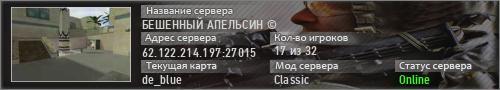 БЕШЕННЫЙ АПЕЛЬСИН ©