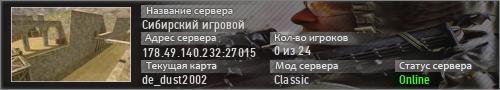 Cибирcкий игровой