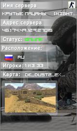 Сервер КРУТЫЕ ПАЦАНЫ ©