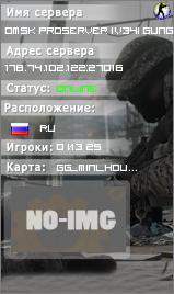 Omsk ProServer |v34| GunGame