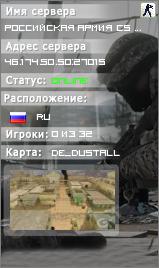 Сервер РОССИЙСКАЯ АРМИЯ [18+]