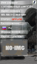 Сервер ~ Мгновенный Побег ~ 14+