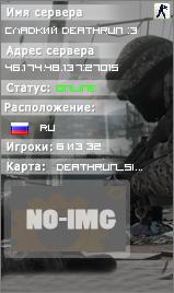 Сервер Сладкий Deathrun :3