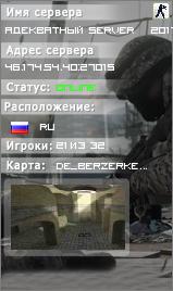 Сервер АДЕКВАТНЫЙ SERVER ©