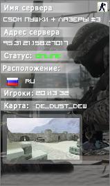 Сервер CSDM ПУШКИ + ЛАЗЕРЫ #3 ® FRAGLIMIT