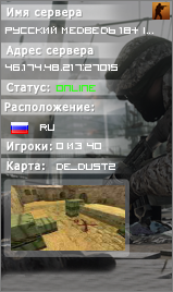 Сервер Русский Медведь 18+ |СКИНЫ ОРУЖИЯ|