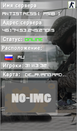 Сервер ANTISTRESS [†AS18†]