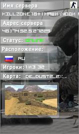 Сервер K1LLZONE | НАШИ ЛЮДИ © МЫ -- ЛУЧШИЕ !!!
