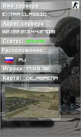 Сервер EXTRA CLASSIC